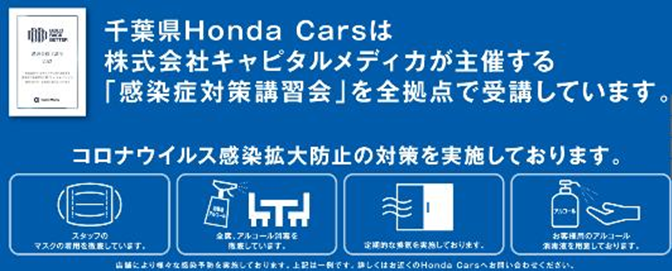 感染症対策講習会_ロゴ