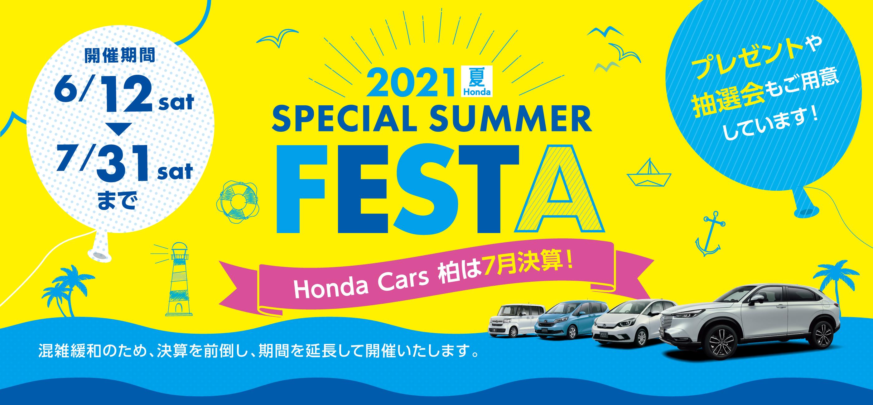 2021SPECIAL SUMMER FESTA