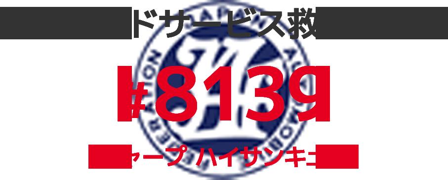 JSFロードサービス救援コール #8139