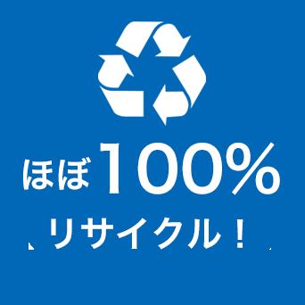 ほぼ100%リサイクル!