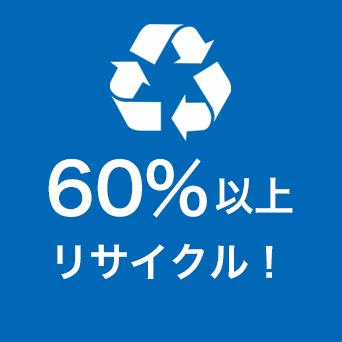 ほぼ60%リサイクル!