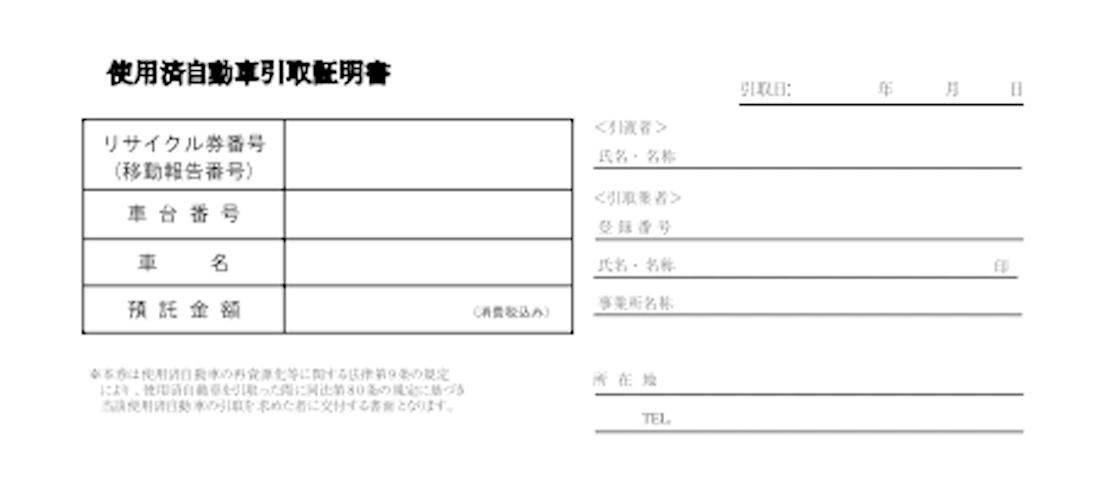 使用済自動車引取証明書