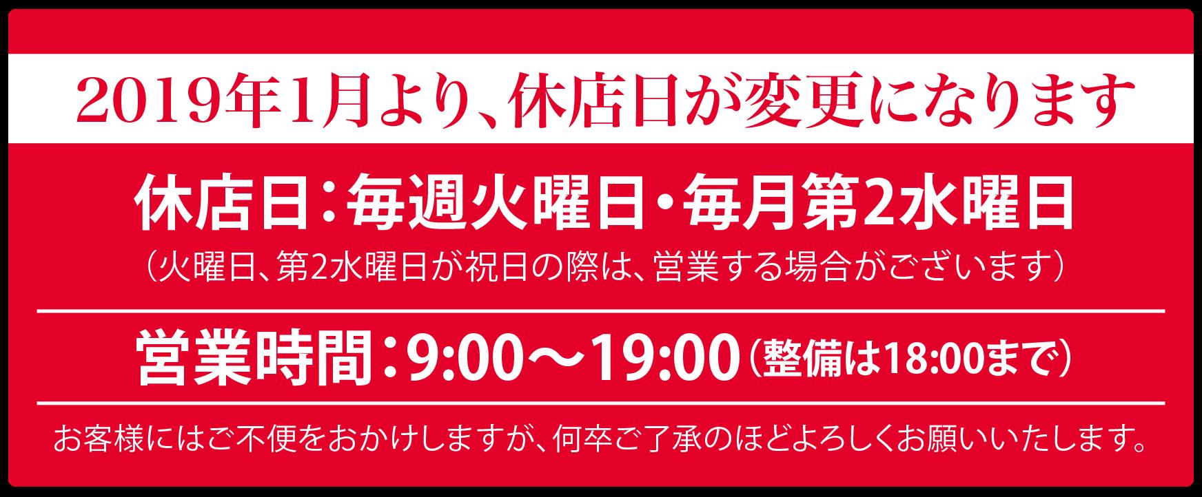 1810HC柏_販社HP_休店日変更