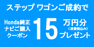 HC柏_ステップワゴンナビ15万円クーポン