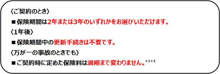 HC柏_長期分割自動車保険