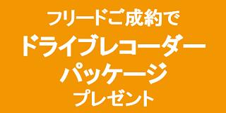 HC柏_2007フリード