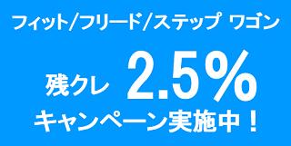 HC柏_2101残クレバナー
