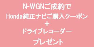 HC柏_2101N-WGNバナー