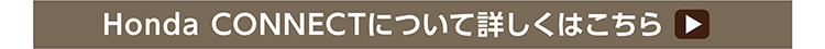 03.HC柏ヴェゼル登場LP_コネクトボタン