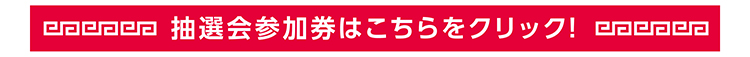 06.HC柏ヴェゼル登場LP_ラーメンボタン