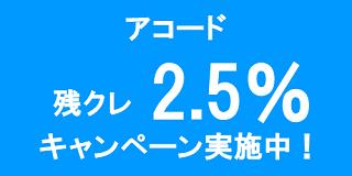 HC柏_アコード残クレバナー