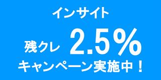 HC柏_インサイト残クレバナー
