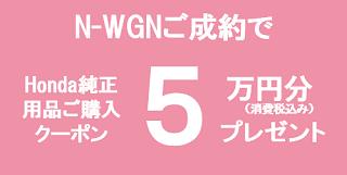 HC柏_2105N-WGNバナー