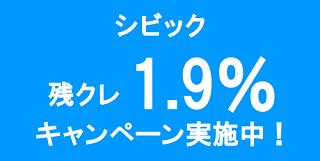 HC柏_2108残クレバナー